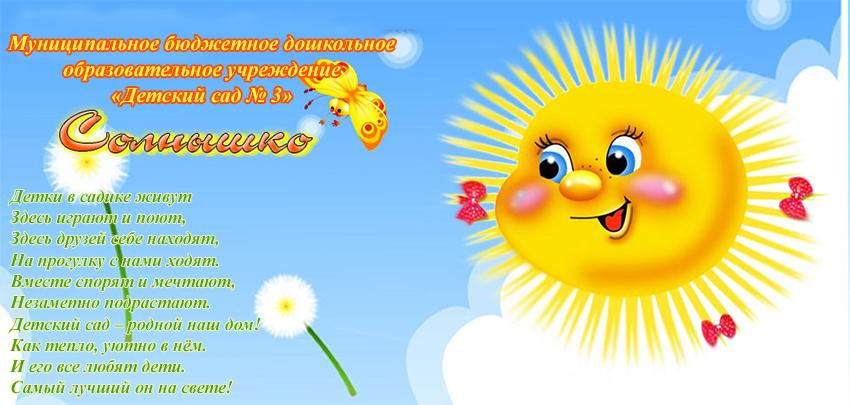 «Детский сад №3 «Солнышко»